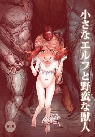 แวะพัก บ้านสาวเอลฟ์ – [Carradine] Chiisana Elf to Yaban na Juujin